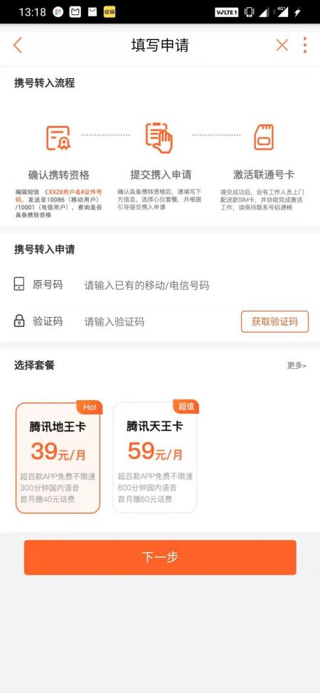 中国联通已在手机营业厅上线携号转网业务