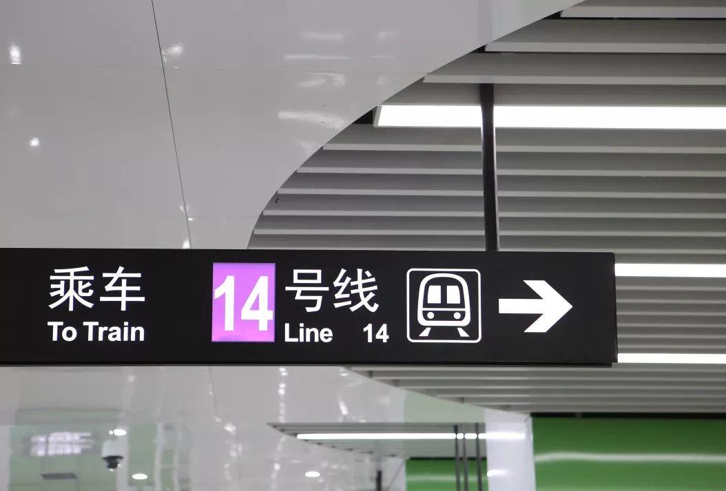 <b>来了!郑州地铁14号线一期正式开通载客!</b>