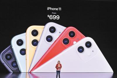 "iPhone11预售现""真香""降价能否救苹果?"
