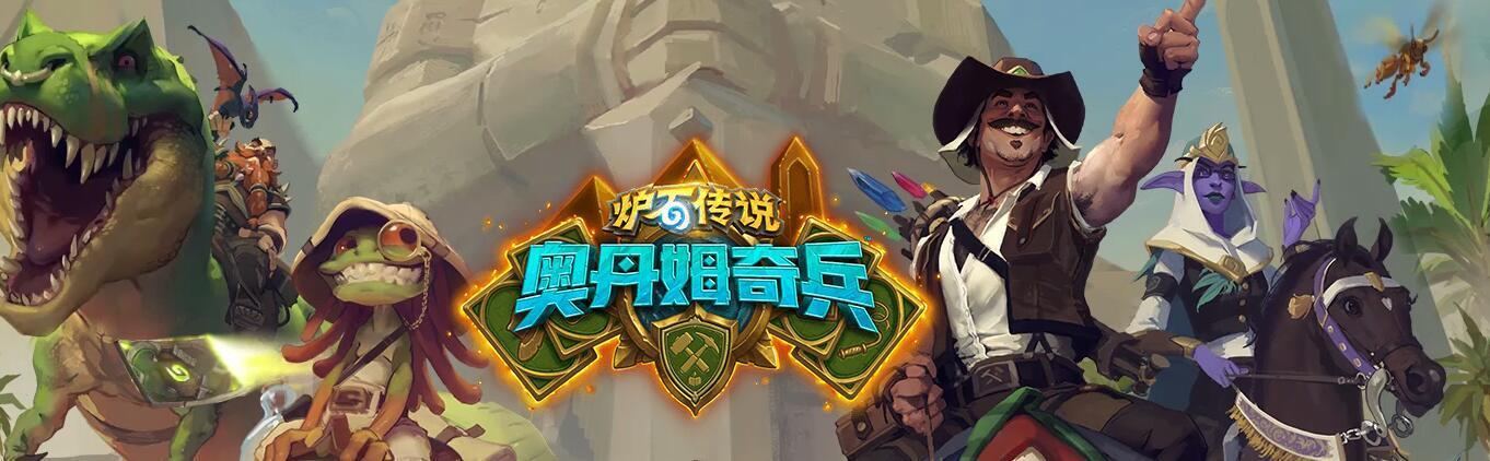 炉石传说:新冒险模式上线,首次开放前两章,可选双职业英雄