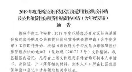 注意!花桥经适房购房补贴及公租房租赁补贴申请开始了!