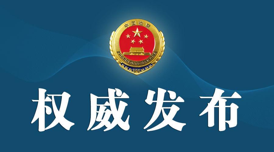 湖南省人民检察院依法对李晓宏决定逮捕