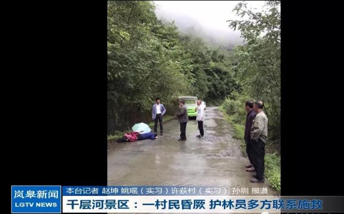 千层河景区:一村民昏厥护林员多方联系施救