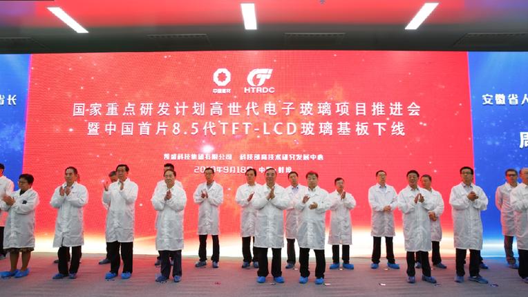 重磅!中国首片8.5代液晶玻璃基板正式下线