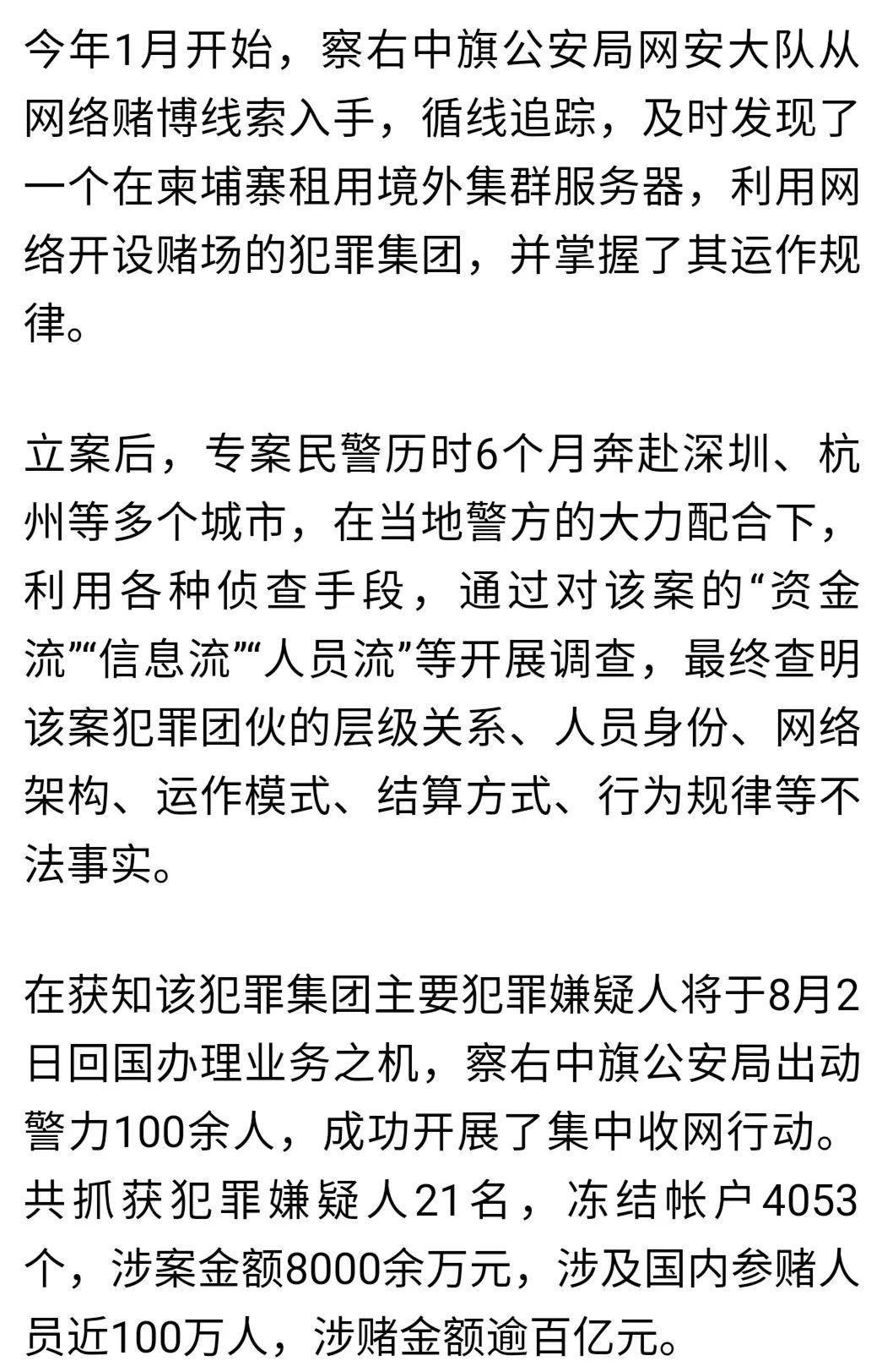 21人被抓!内蒙古警方破获一起网络赌博大案,涉案百亿元…