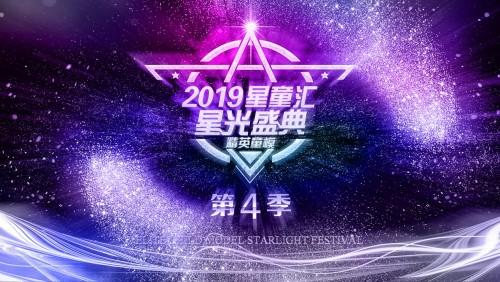 """2019星童汇•第4季精英童模星光盛典—人气冠军""""杨杏枝"""""""