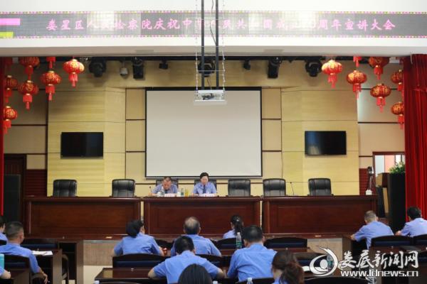 娄星区检察院举办庆祝中华人民共和国成立70周年宣讲报告会