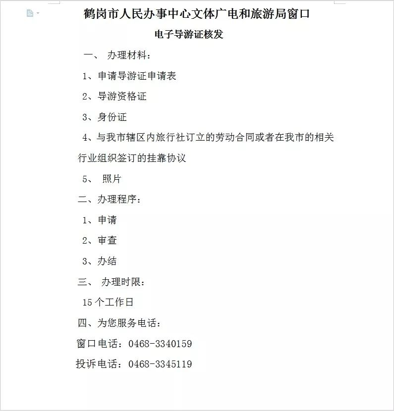 鹤岗市人民办事中心文体广电和旅游局窗口行政审批事项告知
