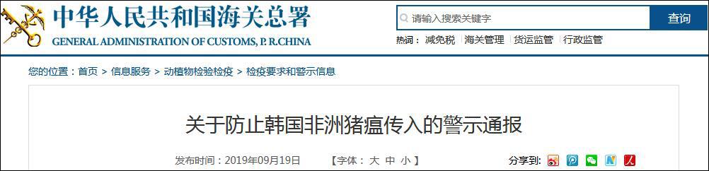 海关总署:禁止从韩国输入猪、野猪及其产品