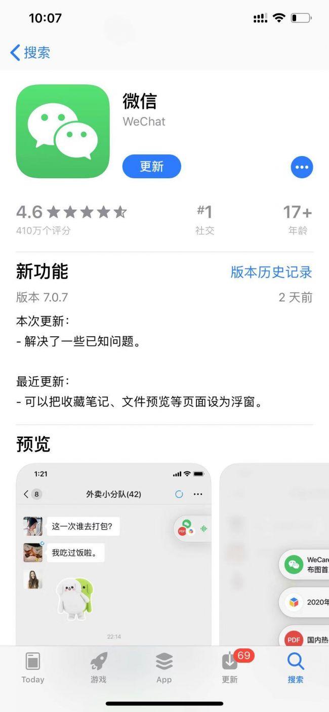 微信iOS 7.0.7版本更新 多处细节改动微信支付消息可停用