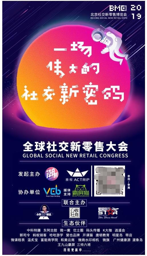 引领电商潮流:2019北京社交新零售博览会震撼来袭