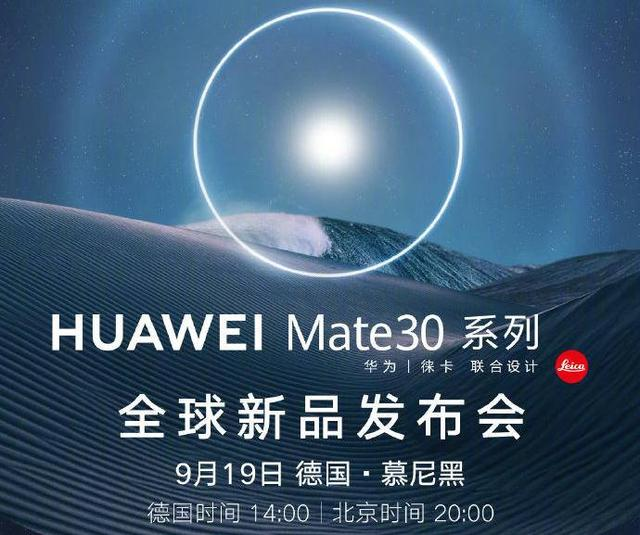 华为Mate30系列今晚发布,瀑布屏+圆形摄像头撞脸NEX 3 5G手机?