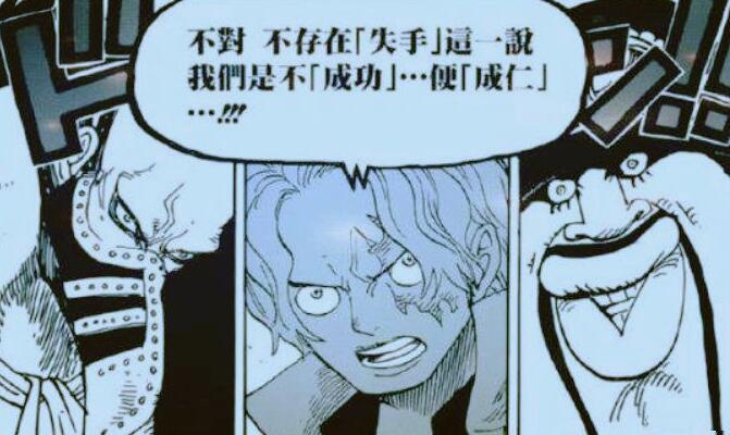 海贼王最新话:尾田再次开启忽悠模式,海迷:当我们都是傻子?