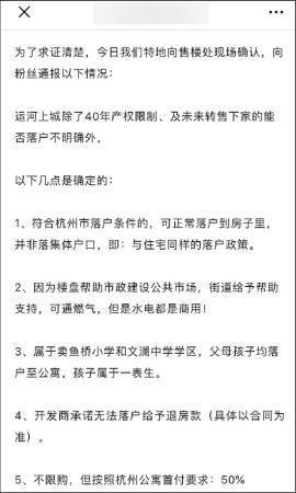 在杭州买公寓房就能落户读名校?市场监管部门介入_市场监管部门介入