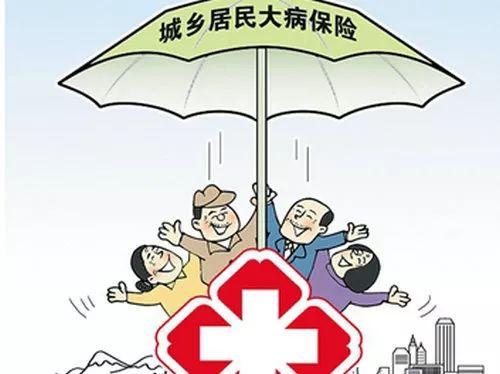 关注丨湖南城乡居民大病保险补偿比例再提高5%,最高达90%!此外,这项缴费有变化