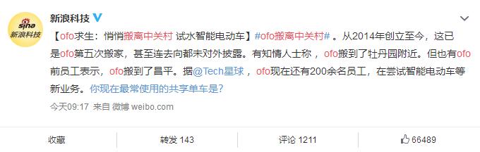 ofo搬离中关村 超1500万用户仍在排队等待退押金
