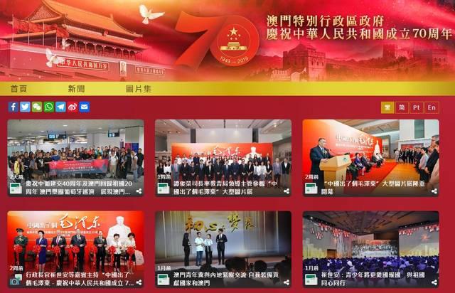 澳门特区政府庆祝新中国成立70周年专题网站9月19日开通