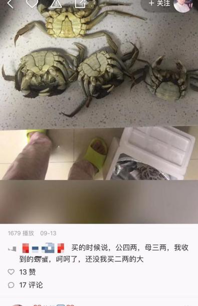 """带货大闸蟹电商缺斤少两,主播""""天津李四""""被快手限时封禁"""