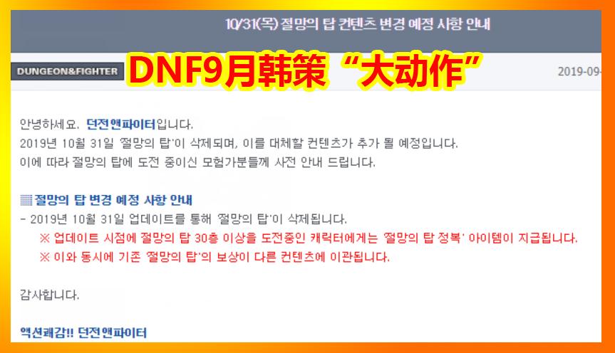 """DNF9月韩策""""大动作"""":删除90版本副本,50个特色称号,将会绝版"""