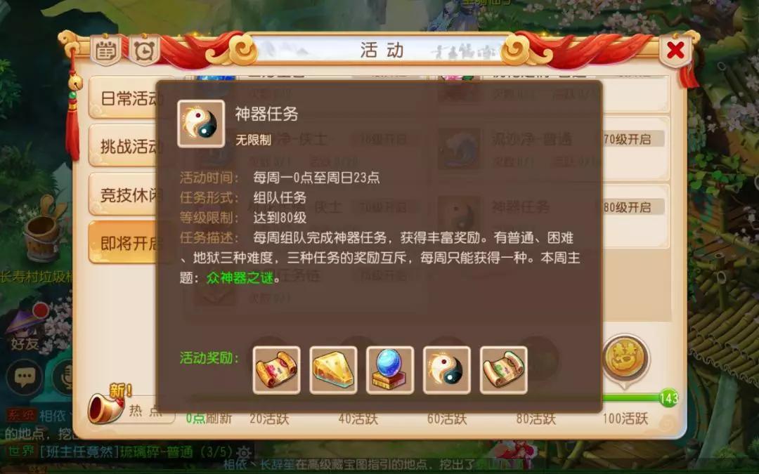 梦幻西游手游:9月18日维护公告解读神器任务奖励全面提升