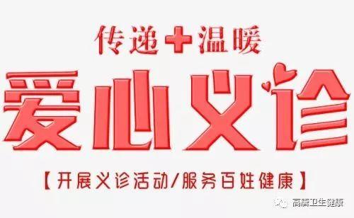 【服务百姓健康行动在高唐】好消息!---------高唐县卫生健康局践行主题教育活动、为民服务解难题