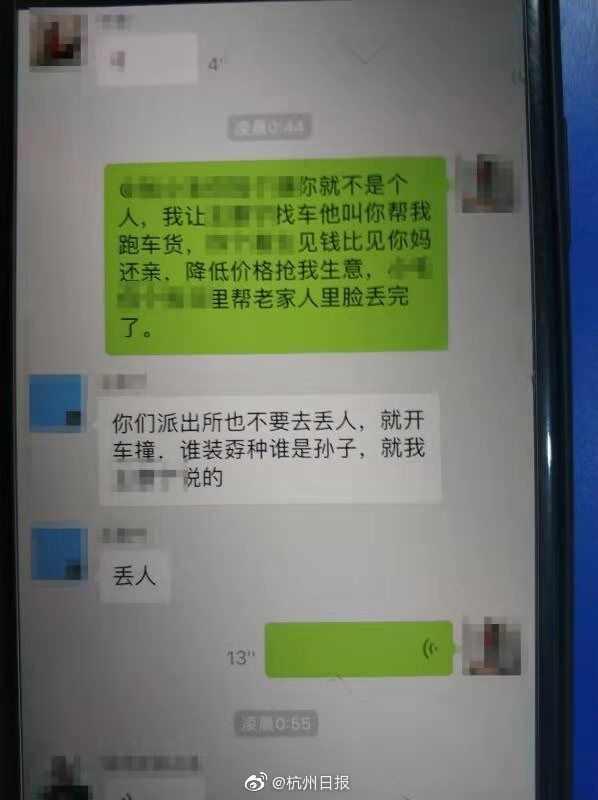 """""""开车对撞,谁装谁是孙子!""""俩安徽老乡相约在杭州对撞被拘"""