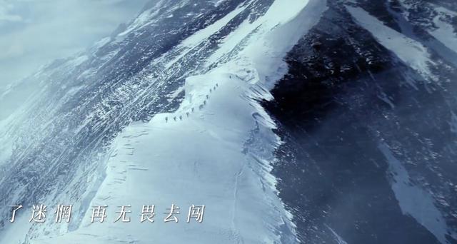 《攀登者》最新宣传视频泄漏3个关键剧情,看完更等待片子上映了