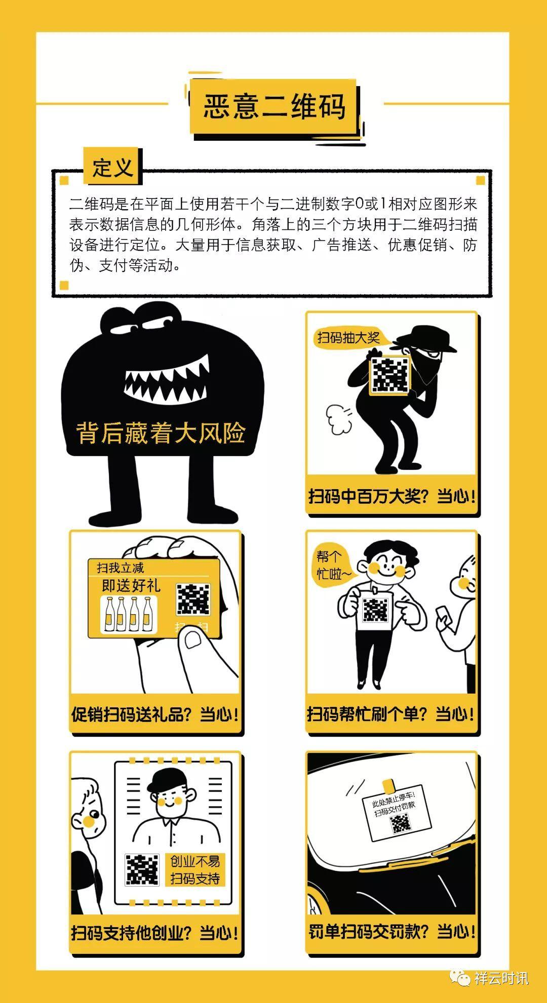 【国度搜集安然宣传周】严防二维码欺骗
