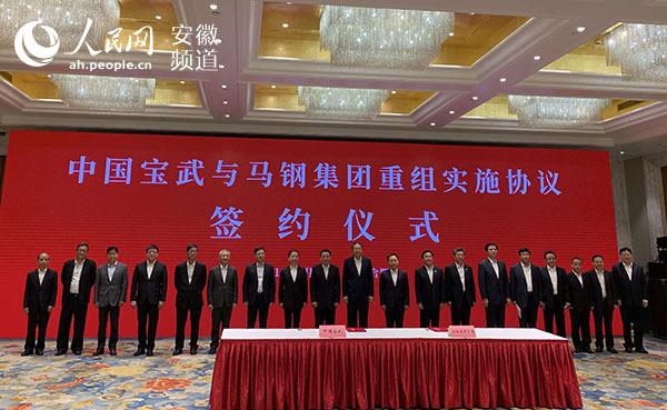 中国宝武与马钢集团重组实施协议在合肥签署