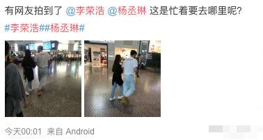 官宣!杨丞琳承认与李荣浩结婚:我们前天领证了