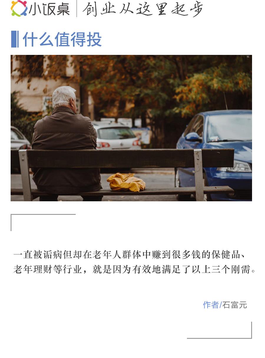 微信淘宝拼多多竞相入局,瞄准父母年老后的孤独与寂寞催生新机会