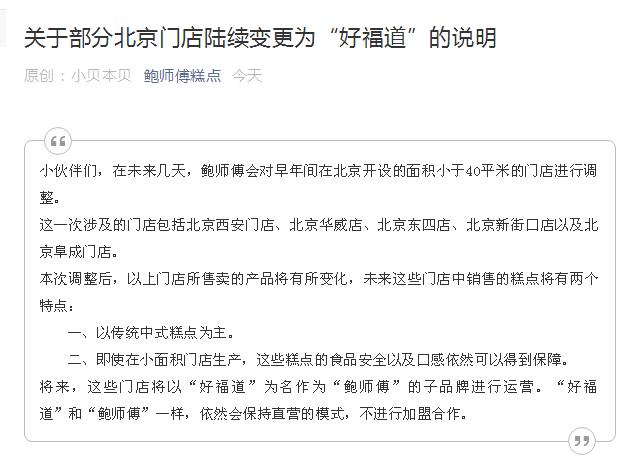 """""""鲍师傅""""推子品牌""""好福道"""",北京5家小门店将更名"""