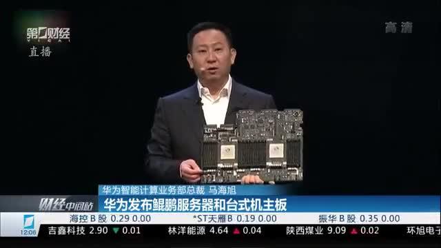 """华为震撼发布""""鲲鹏+昇腾""""双引擎,计算产业万亿级大蓝海即将引爆丨牛熊眼"""