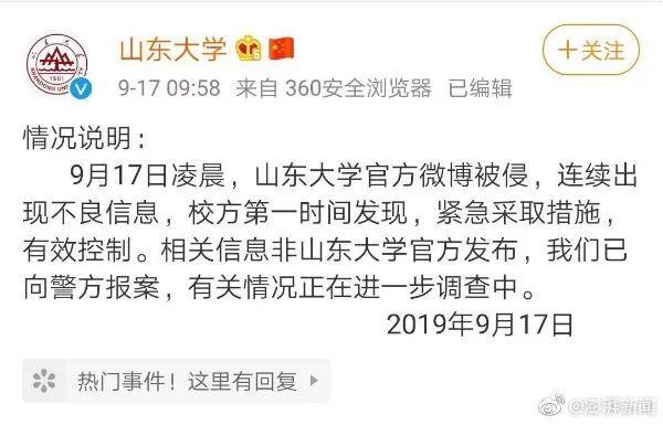 【晓伟播报】山东大学官博被侵发低俗信息,已立案 | 女教师涠洲岛失联17天,被确认死亡