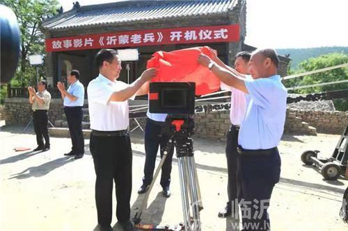 沂南:首部拥有自主知识产权的影视剧《沂蒙老兵》在红嫂家乡开拍