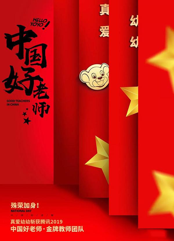 """真爱幼幼斩获腾讯""""中国好老师 ·金牌教师团队""""大奖"""
