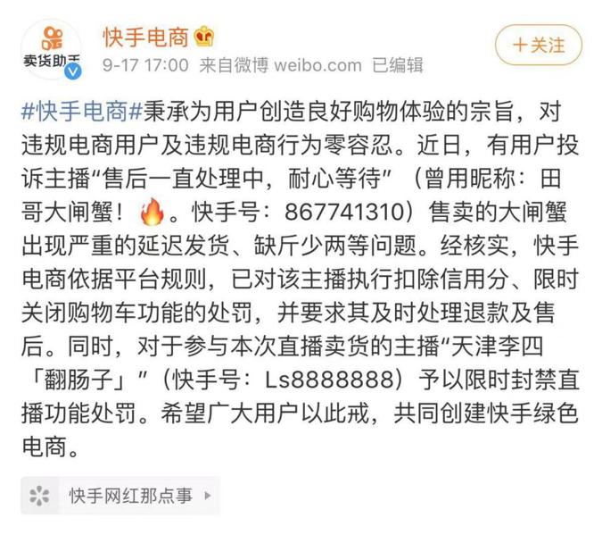 """带货大年夜闸蟹电商缺斤少两,主播""""天津李四""""被快手限时封禁"""