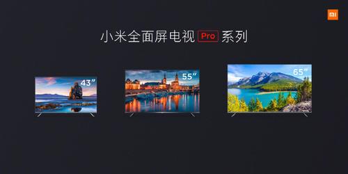 小米全面屏电视Pro三种尺寸 全系金属外观设计