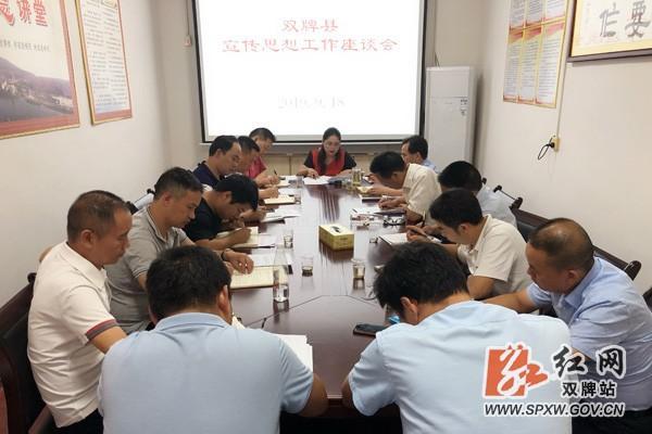 双牌县召开宣传思想工作座谈会