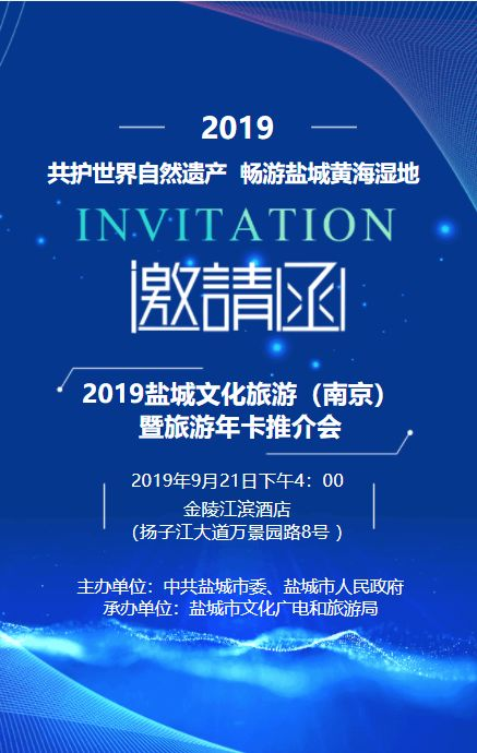 2019盐城文化旅游(南京)暨旅游年卡推介会邀请函来啦~