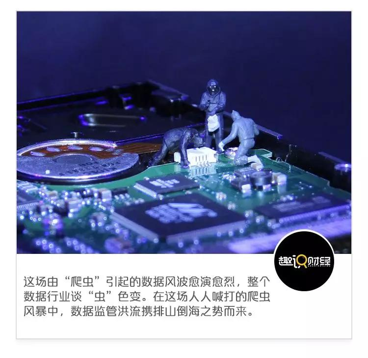 """爬虫祸及大数据公司,京东金融""""涉嫌超范围采集用户隐私""""被点名"""