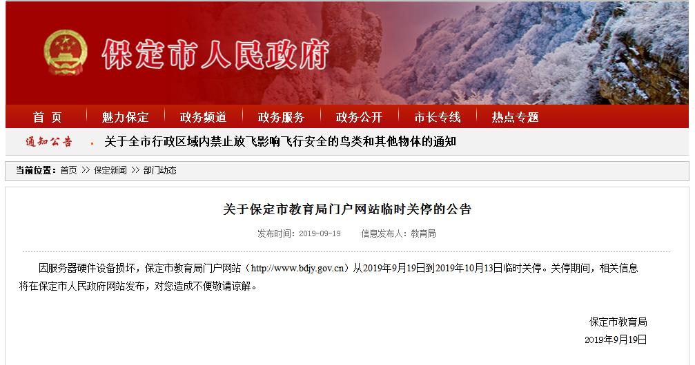 佐佐木希��ojy�#_公告:保定市教育局门户网站临时关停至10月13日_bdjy