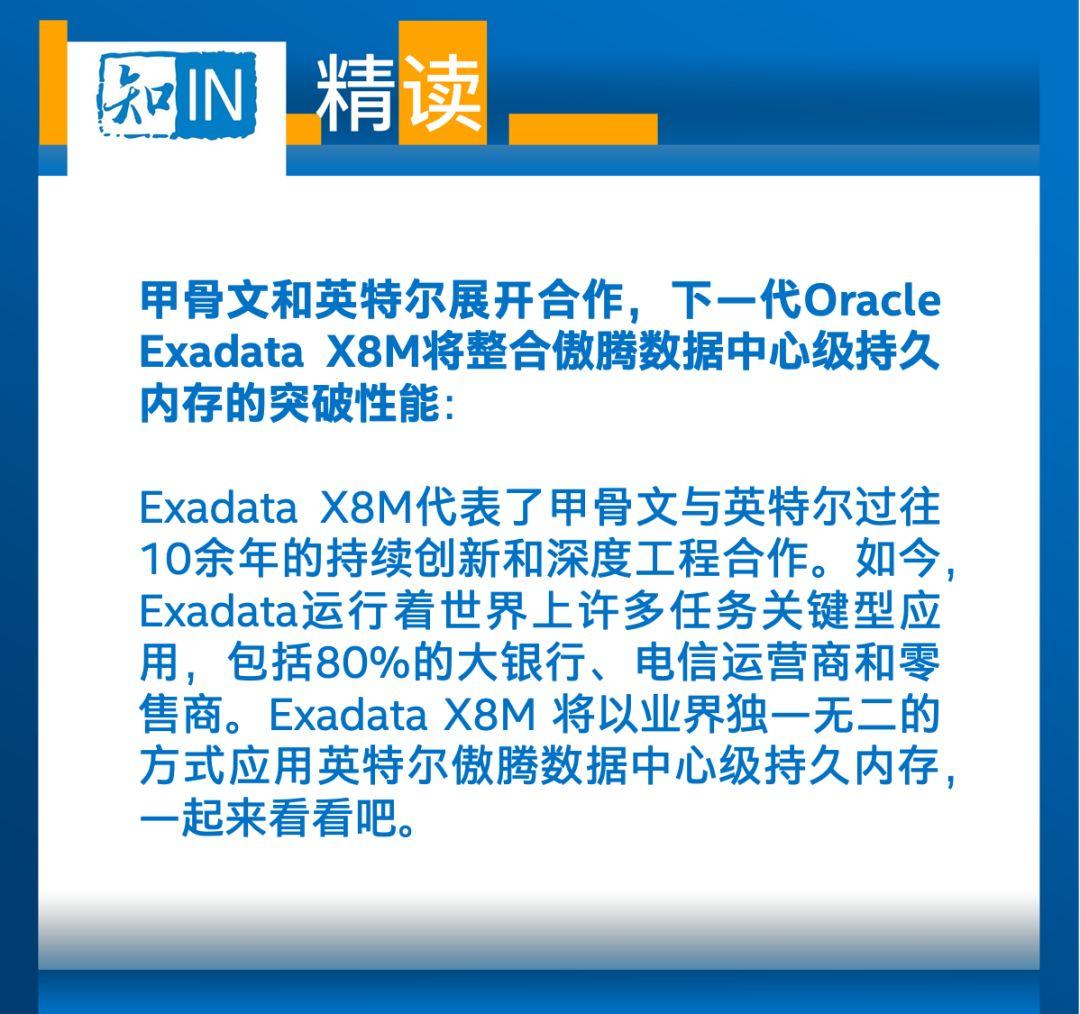 英特尔&甲骨文:将整合傲腾突破性能至下一代OracleExadata平台