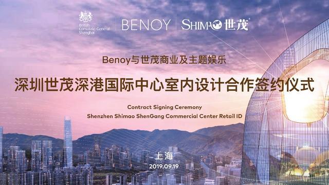 <b>世茂携手国际顶级建筑事务所贝诺 中英联合打造未来城市精神地标</b>