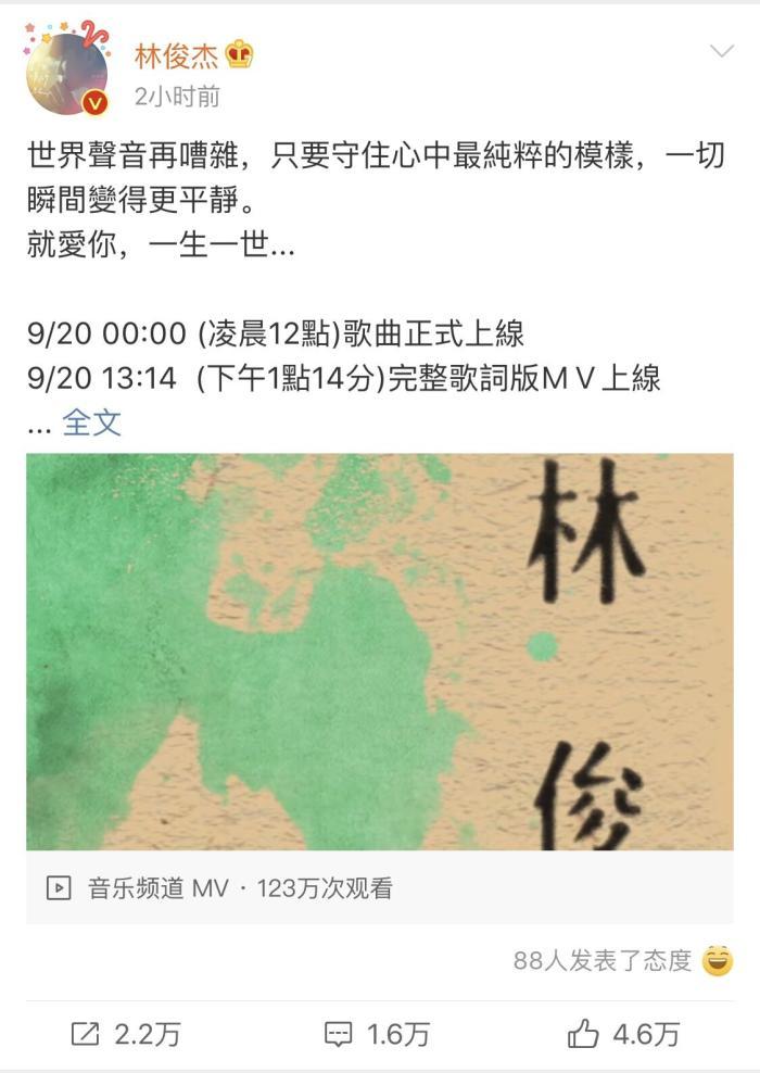 林俊杰新歌 《将故事写成我们》于9/20 00:00歌曲正式上线