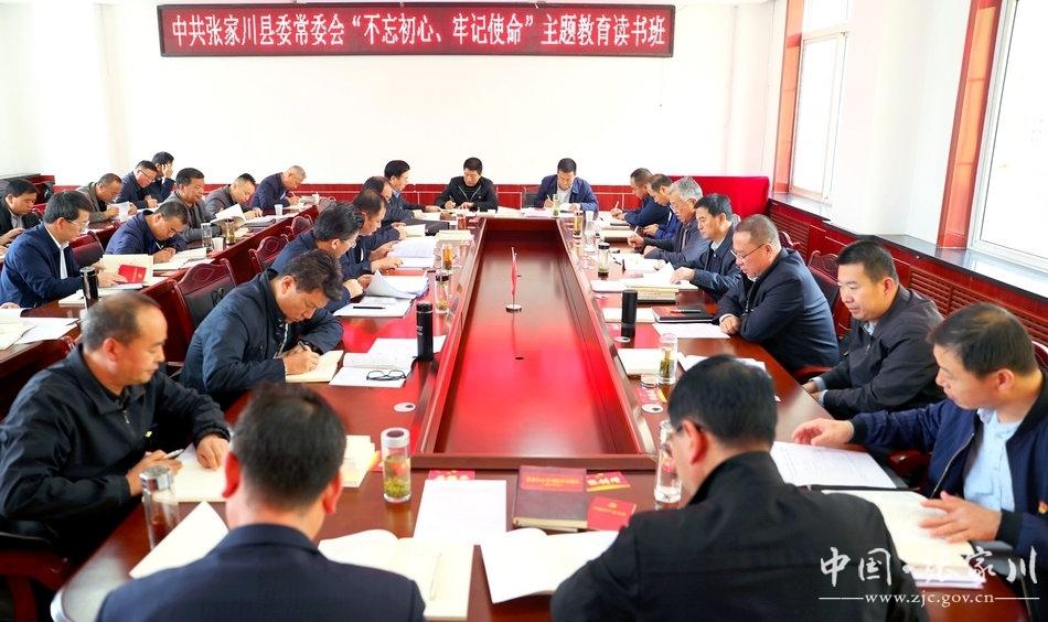 【不忘初心 牢记使命】张家川县委常委会主题教育读书班举行第一次分组交流研讨
