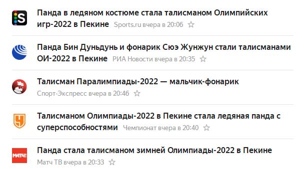 2022北京冬奥会吉祥物亮相 网友 08年的福娃真好看