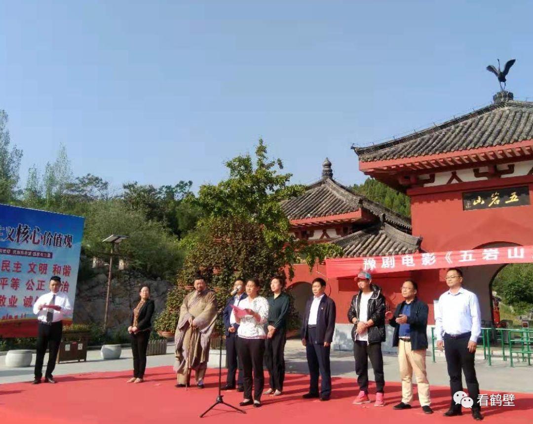 電影《五巖山》舉行開機儀式