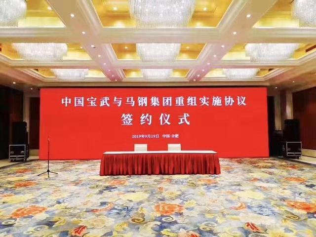 正式签约!中国宝武重组马钢集团