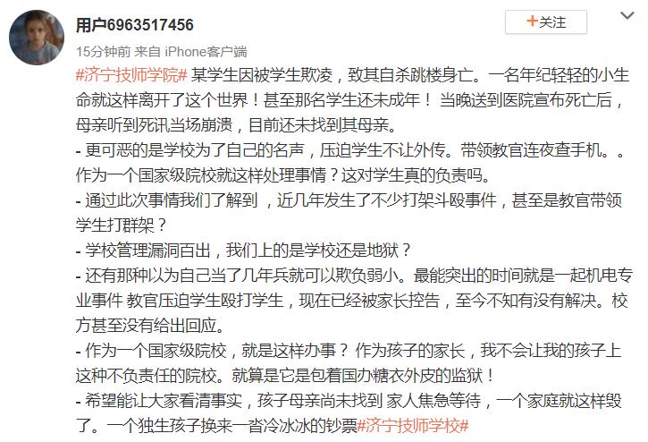 <b>济宁技师学院 某学生因被欺凌,致其自杀跳楼身亡</b>
